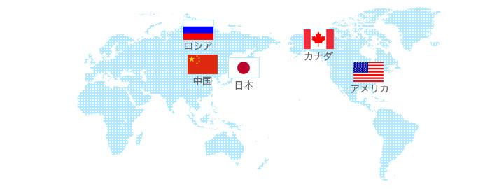日本 / 中国 / ロシア / アメリカ / カナダ